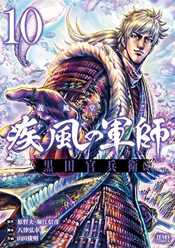 義風堂々!! 疾風の軍師 -黒田官兵衛- 10 (ゼノンコミックス)
