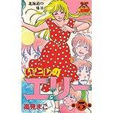 いとしのエリー 5 (ヤングジャンプコミックス)