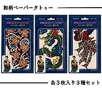 お肌のファッション ペーパータトゥー3種セット(鳳凰/桜吹雪/龍)