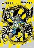 闇金ウシジマくん 外伝 肉蝮伝説 コミック 1-8巻セット