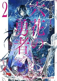 [山形石雄]の六花の勇者 2 (ダッシュエックス文庫DIGITAL)