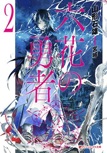 六花の勇者 2 (ダッシュエックス文庫DIGITAL)の詳細を見る