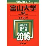 富山大学(理系) (2016年版大学入試シリーズ)