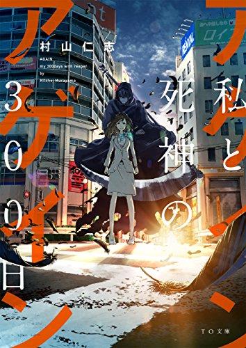 アゲイン~私と死神の300日~ (TO文庫)の詳細を見る