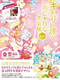 キラリ☆と輝くおしゃれな年賀状 2016 (インプレスムック)