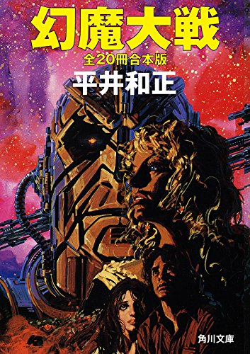 【Kindle】「幻魔大戦」全20冊合本版9,936円が90%オフの994円に