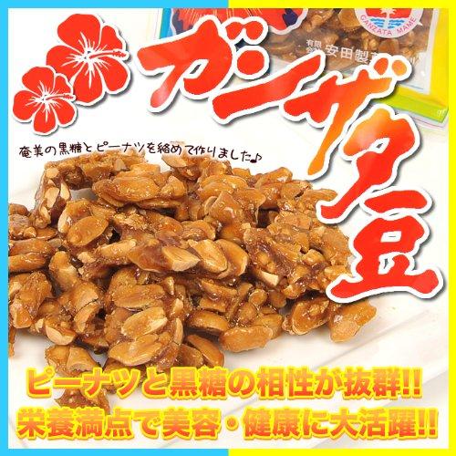 黒砂糖お菓子ガンザタ豆180g×20袋 安田製菓