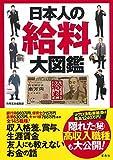日本人の給料大図鑑