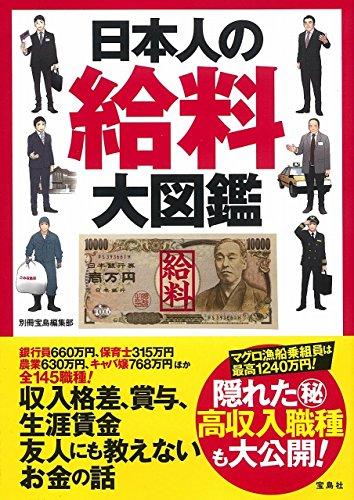 日本人の給料大図鑑の詳細を見る