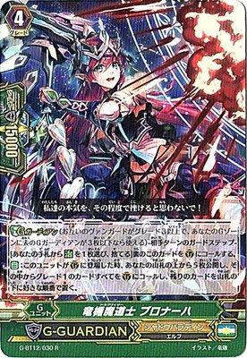 カードファイトヴァンガードG 第12弾「竜皇覚醒」/G-BT12/030 竜楯魔道士 ブロナーハ R