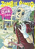 小学生ゾンビ・ロメ夫 / 二宮香乃 のシリーズ情報を見る