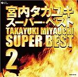 宮内タカユキ スーパー・ベスト 2