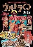 「少年マガジン」「ぼくら」「たのしい幼稚園」オリジナル復刻版 ウルトラQ画報