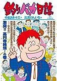 釣りバカ日誌(96) (ビッグコミックス)