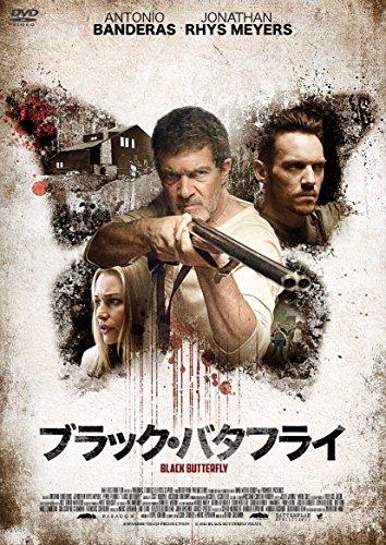 ブラック・バタフライ [DVD] -