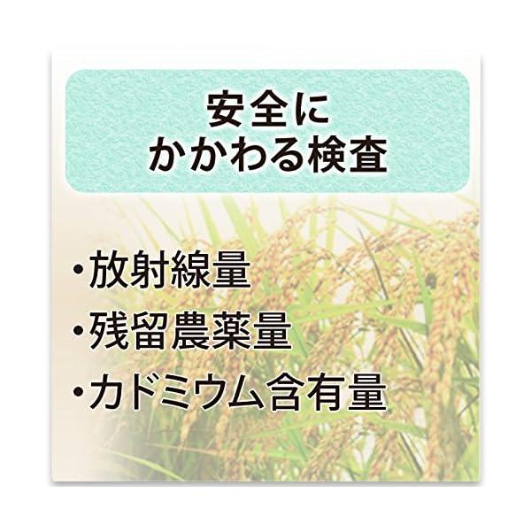 玄米 秋田県産 あきたこまち 平成27年産の紹介画像8