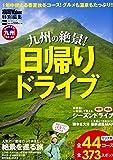 九州の絶景!日帰りドライブ ウォーカームック