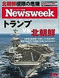 週刊ニューズウィーク日本版 「特集:トランプ vs 北朝鮮」〈2017年4月25日号〉 [雑誌]
