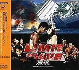 LIMIT OF LOVE 海猿 オリジナル・サウンドトラック/佐藤直紀