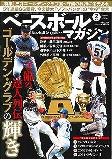 ベースボールマガジン 2018年 02 月号 特集:ゴールデン・グラブの輝き 守備の達人列伝 [雑誌]