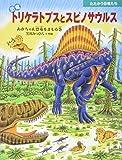 恐竜 トリケラトプスとスピノサウルス―あかちゃん恐竜をまもる巻 (たたかう恐竜たち)