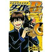 ダイヤのB!! 青道高校吹奏楽部(1) (講談社コミックス)