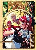 サライ (14) (ヤングキングコミックス)