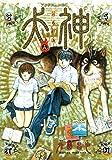 犬神(14) (アフタヌーンコミックス)