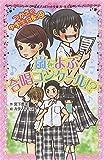 (201-4)つかさの中学生日記(4) 嵐をよぶ合唱コンクール!? (ポプラポケット文庫)