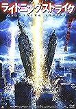 ライトニング・ストライク[DVD]