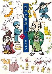 江戸の蔦屋さん 2巻 (まんがタイムコミックス)