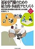 福祉専門職のための統合的・多面的アセスメント:相互作用を深め最適な支援を導くための基礎 (新・MINERVA福祉ライブラ…