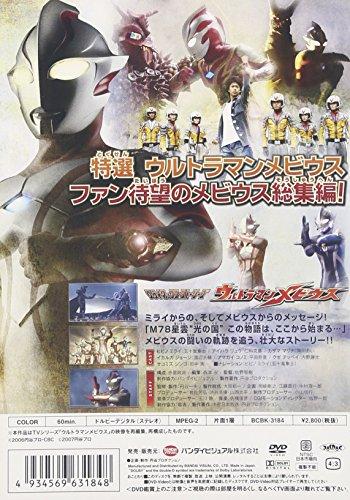 クライマックス・ストーリーズ ウルトラマンメビウス [DVD]