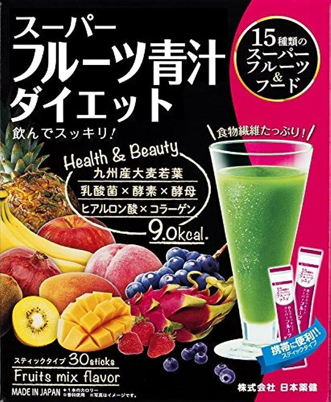 消防士ワイン現実日本薬健 スーパーフルーツ青汁ダイエット 30包