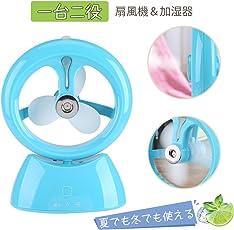 ミストファン 加湿扇風機 ミニ扇風機+ミニ加湿器 USBファン 加湿噴霧 3枚羽根 3モード調節可能 タッチスイッチ 38ML 小型 卓上 携帯便利 補水保湿(ブルー)