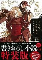 フラウ・ファウスト 小説付き特装版 第05巻