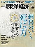 週刊東洋経済 2016年9/24号 [雑誌](納得のいく死に方 医者との付き合い方)