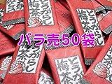 カプサイシン入りとうがらし梅茶(2gx50袋)