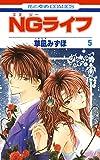 NGライフ 5 (花とゆめコミックス)