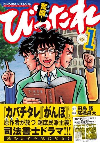 奮闘!びったれ 1 (プレイコミックシリーズ)の詳細を見る