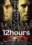 12hours  DEA特殊部隊 [DVD]