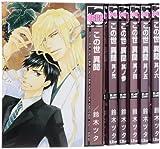 この世 異聞 コミック 1-6巻 セット (ビーボーイコミックス)