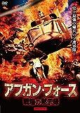 プレミアムプライス版 アフガン・フォース/戦場の黙示録 HDマスター版《数量限定版》[DVD]