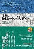 北海道 地図の中の鉄路
