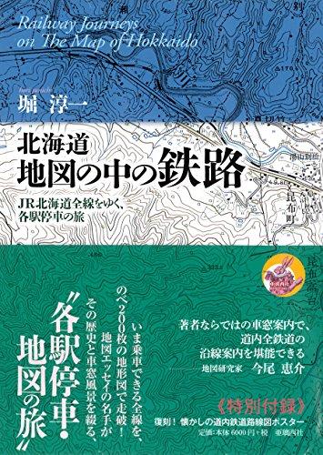 北海道 地図の中の鉄路の詳細を見る
