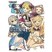 アイドルマスター シンデレラガールズ シンデレラガールズ劇場(5) (電撃コミックスEX)