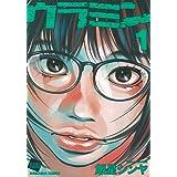 ウラミン(1) (ぶんか社コミックス)