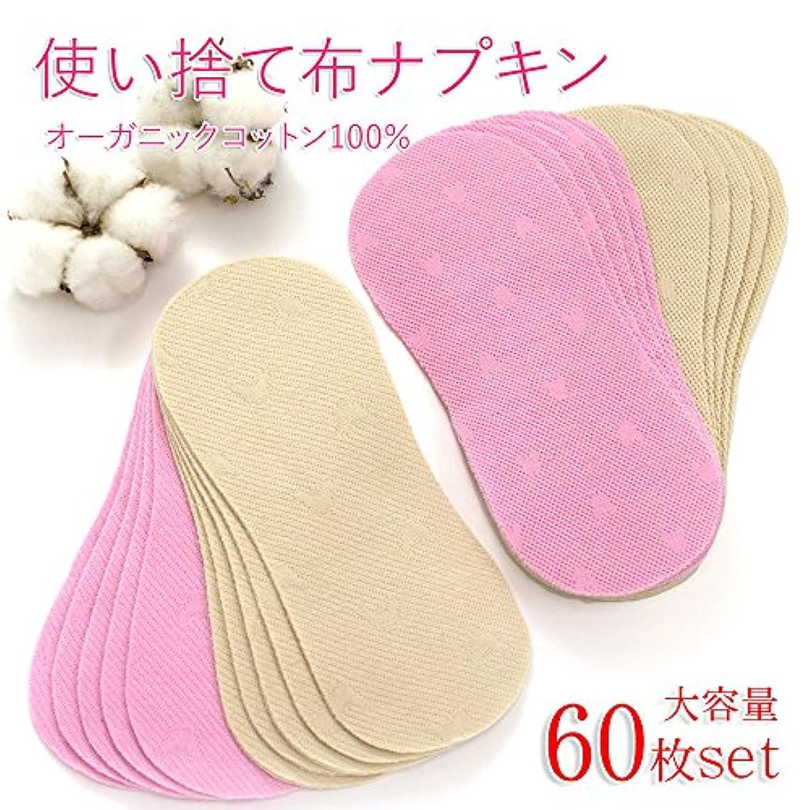 無臭見捨てるゆでるオーガニックコットン100%使い捨て布ナプキン 大容量60枚入り (さらふわニット:キナリ)
