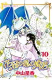 花冠の竜の姫君 10 (プリンセス・コミックス)