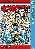 キン肉マン 読切傑作選 2011-2014 (ジャンプコミックスDIGITAL)